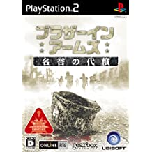 Brothers In Arms: Earned In Blood [Japan Import]