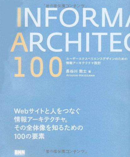 IA100 —ユーザーエクスペリエンスデザインのための情報アーキテクチャ設計