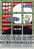 真夜中の弥次さん喜多さん (1) (Mag comics)