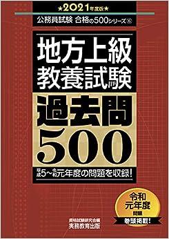 Book's Cover of 地方上級 教養試験 過去問500 2021年度 (公務員試験 合格の500シリーズ6) (日本語) 単行本 – 2020/1/15