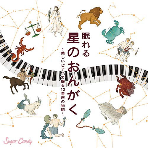 (A sleepless star's music - a story of 12 constellations spelling at a beautiful piano 〜(Remastered) )