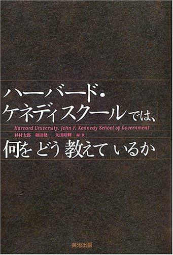 Harvard University. John F. Kennedy School of Government: Preparing Leaders for Service to Democratic Societies, Contributing to the Solution of Public Problems [Japanese Edition]