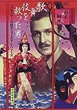 歌舞伎を救った男―マッカーサーの副官フォービアン・バワーズ