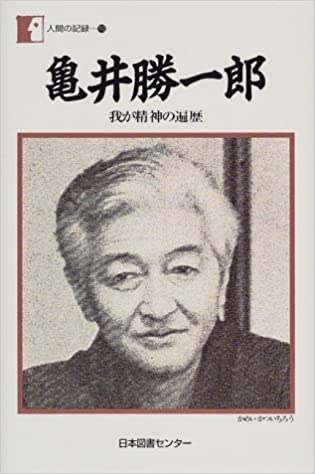 亀井勝一郎―我が精神の遍歴 (人...