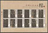 China Stamps %2D 2007 %2C 2007%2D30 Chin