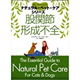 (Natural Pet Care series for cats and dogs) hip dysplasia (2004) ISBN: 486164013X [Japanese Import]