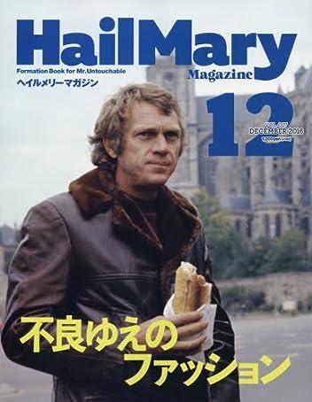 Hail Mary Magazine(ヘイルメリーマガジン)2016年12月号