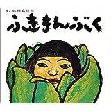 ふきまんぶく (田島征三)