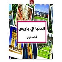الدنيا في باريس (Arabic Edition)