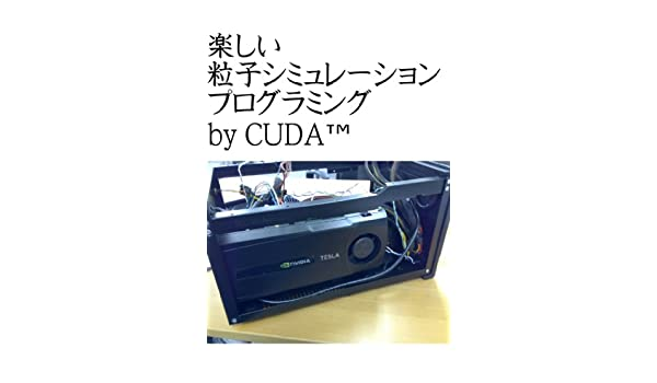 Tanoshii Ryuusi Simulation by CUDA (Japanese Edition)
