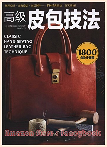 Hand Sewing Leather Bag - Japanese Leather Craft Book (Chinese Edition)
