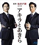 【早期購入特典あり】連続ドラマW  アキラとあきら Blu-ray BOX(ポストカード付)