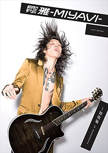 Amazon Com 月刊men 雅 Miyavi Japanese Edition Ebook 雅