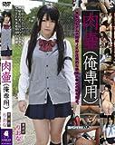 肉壷(俺専用) 書道部りおな(LASE-05) [DVD]