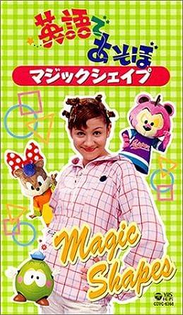 Amazon.co.jp: NHK 英語であそぼ Magic Shapes [VHS]: クリステル ...
