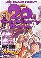 20世紀少年―本格科学冒険漫画 (5) (ビッグコミックス)