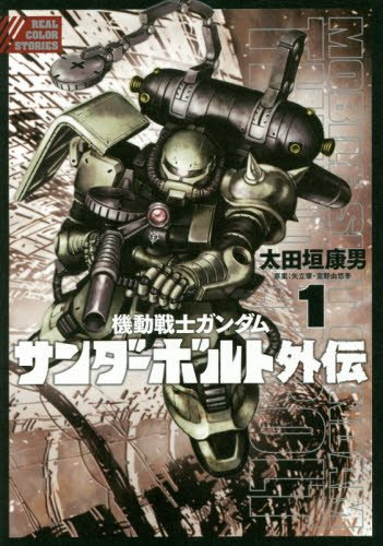 機動戦士ガンダム サンダーボルト 外伝 1 (ビッグコミックススペシャル)
