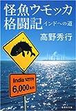 怪魚ウモッカ格闘記 インドへの道 (集英社文庫)