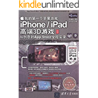 我的第一个苹果游戏——iPhone/iPad高端3D游戏从创意到App Store全程实录