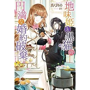 地味姫と黒猫の、円満な婚約破棄 (Mノベルスf) [Kindle版]