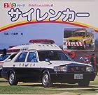 サイレンカー (350シリーズ―のりものしゃしんえほん)