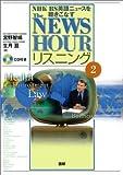The NEWSHOURリスニング―NHK BS英語ニュースを聴きこなす (2) (<CD+テキスト>)