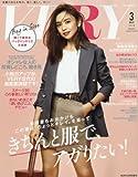 VERY(ヴェリィ) バッグinサイズ 2018年 03 月号 [雑誌]: VERY(ヴェリィ) 増刊