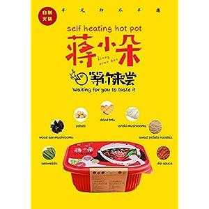 """Lazy HotPot Chongqing JIANG XIAO DUO Self Heating HotPot 重庆""""蒋小朵""""趣味火锅 (HOTPOT)"""