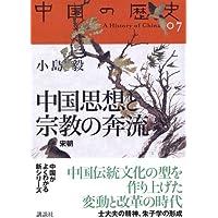 中国の歴史 7 中国思想と宗教の奔流