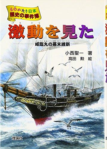 激動を見た―咸臨丸の幕末維新 (ものがたり日本 歴史の事件簿)