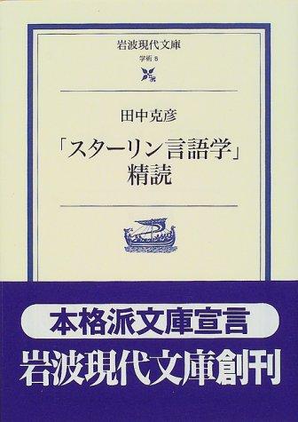 「スターリン言語学」精読 (岩波現代文庫―学術)