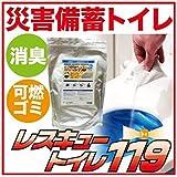 防災グッズ 非常用トイレ 凝固剤 100回分レスキュートイレ119 防災グッズ 簡易トイレ