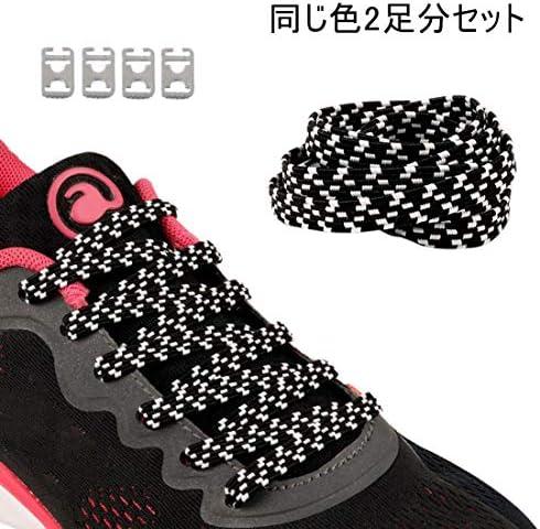 靴紐 結ばない靴紐 靴ひも ほどけない 結ばない 靴紐 伸びる スニーカー ゴム ゴム 靴着脱簡単 運動靴紐 高龄者靴紐 子供から大人まで対応 2足分セット