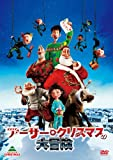 Movie - Arthur Christmas [Japan DVD] OPL-80247
