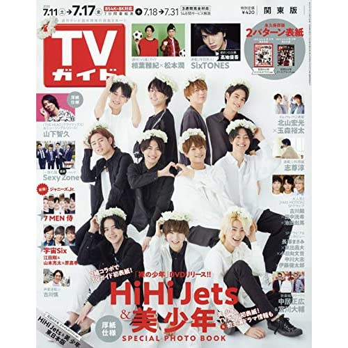 週刊TVガイド 2020年 7/17号 表紙画像
