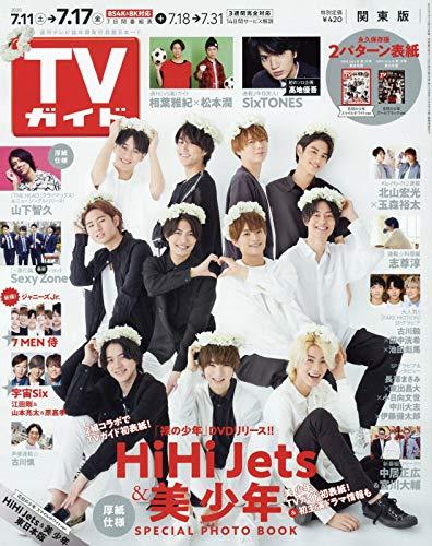 週刊 TV ガイド 最新号 表紙画像