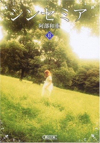 シンセミア〈2〉 (朝日文庫)