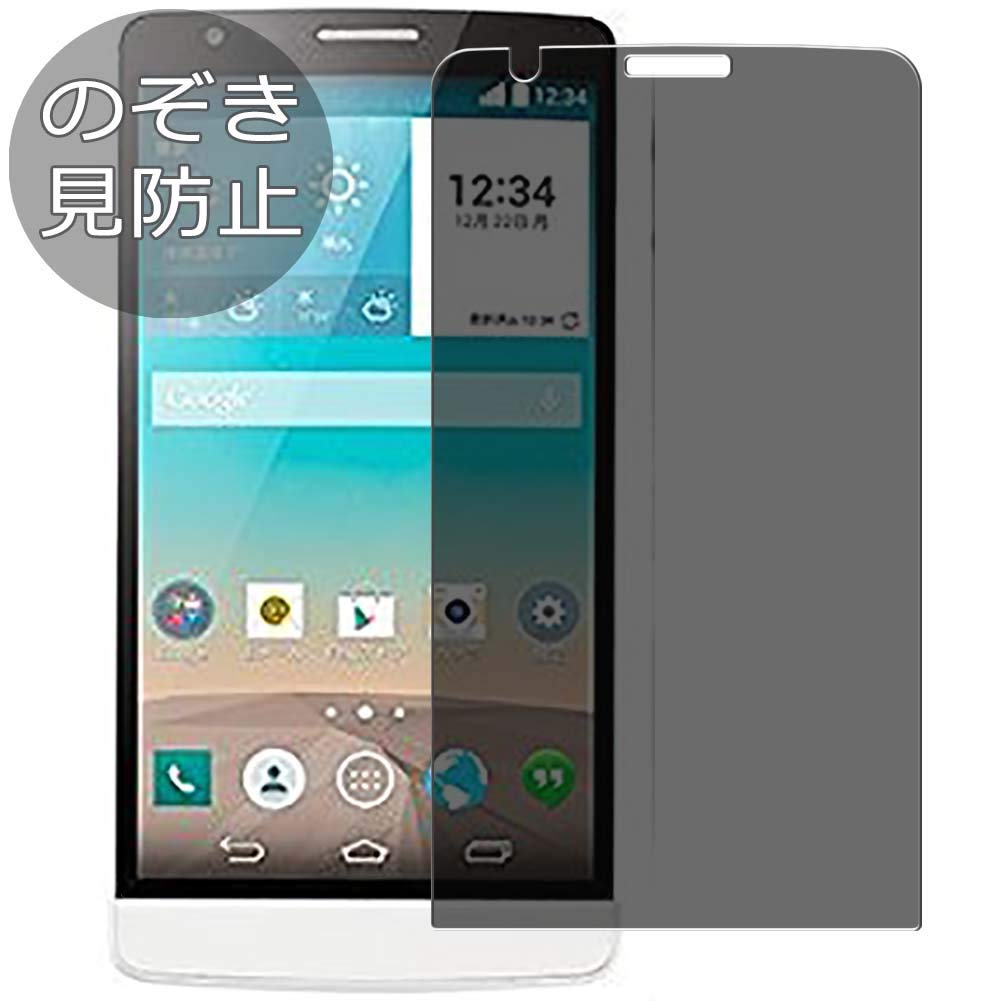 Synvy Privacy Screen Protector Film for LG G3 Beat LG-D722 0.14mm Anti Spy Protective Protectors [Not Tempered Glass]
