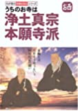 うちのお寺は浄土真宗本願寺派(お西) (わが家の宗教を知るシリーズ)
