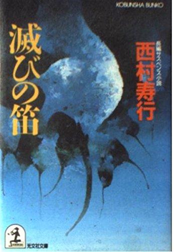 滅びの笛 (光文社文庫)