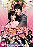 止められない結婚 パーフェクトBOX Vol.1 [DVD]  JVDK1094