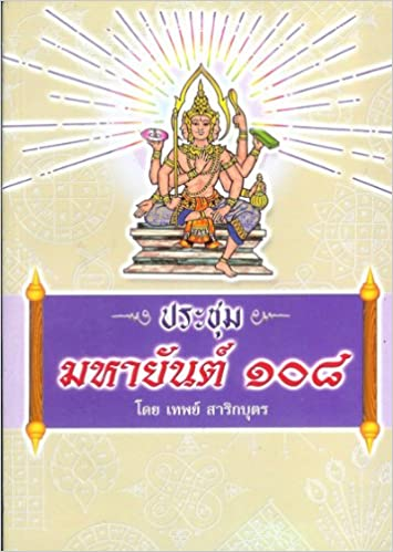 Gather 108 Sak Yant Book Thai Temple Tattoo Antique Pattern