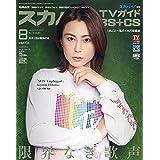 スカパー! TVガイド BS+CS 2021年 8月号