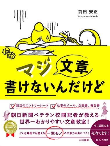 マジ文章書けないんだけど ~朝日新聞ベテラン校閲記者が教える一生モノの文章術~