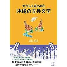 Classical literature of Okinawa gently summarized (22nd CENTURY ART) (Japanese Edition)