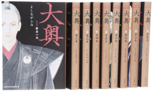 大奥 コミック 1-9巻 セット (ジェッツコミックス)