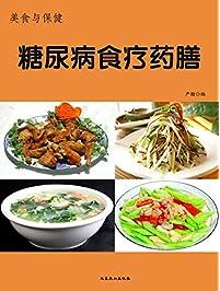 美食与保健——糖尿病食疗药膳 (Chinese Edition)