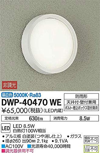大光電機(DAIKO) / アウトドアライト DWP-40470WE (LED内蔵) B07SPXMMPV