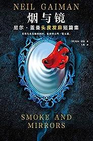 烟与镜:尼尔·盖曼头皮发麻短篇集 (Chinese Edition)