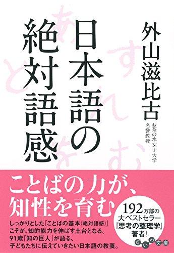 日本語の絶対語感 (だいわ文庫 E 289-2)